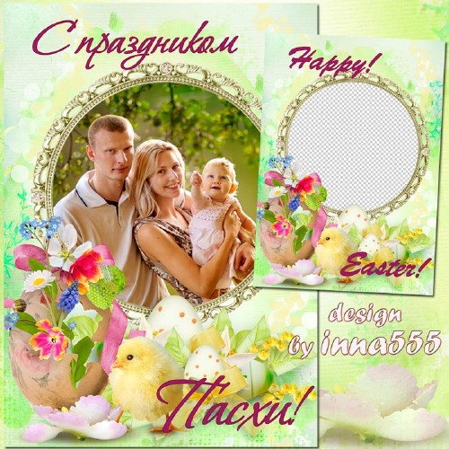 Easter card with a frame for a photo - I wish you Happy Easter