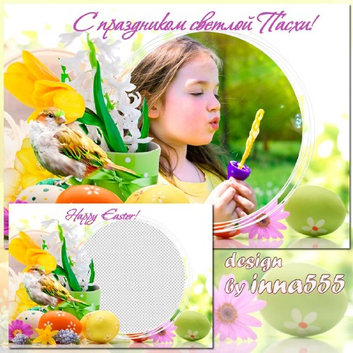 Easter frame free download - Spring chime