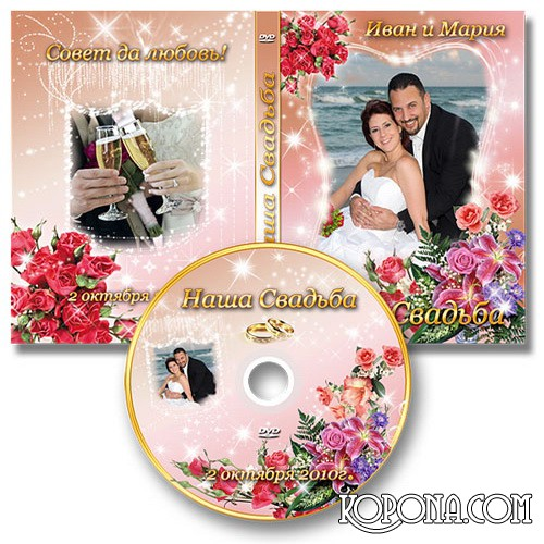 Free Wedding DVD cover template and blowing on the disc