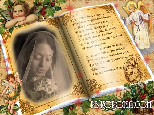 Рамочка для фотошоп - Рождественская старинная книга