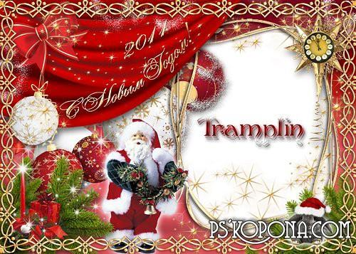 Рамка для Ваших фото – «До свиданья год минувший, Здравствуй, здравствуй, Новый год!»