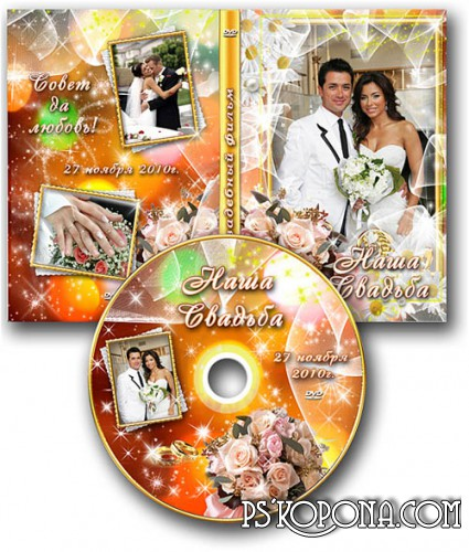 Colorful wedding DVD cover template and blowing on the disc
