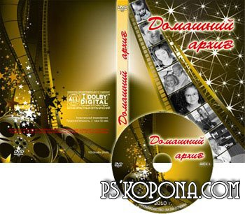 Cover for DVD - Home archive. Includes cover for the DVD, the knurling on disk, fonts