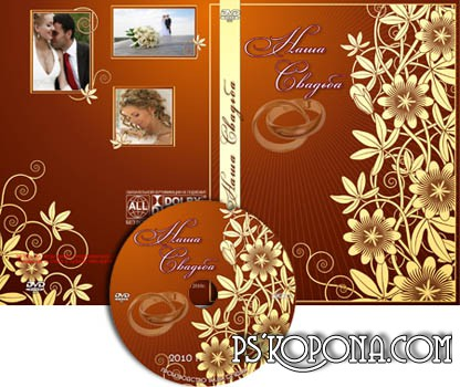 Free Cover for DVD - Our wedding. Includes cover for the DVD, the knurling on disk, fonts.
