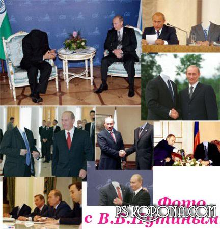 Шаблоны для фотомошопа  - Фото с В.В.Путиным