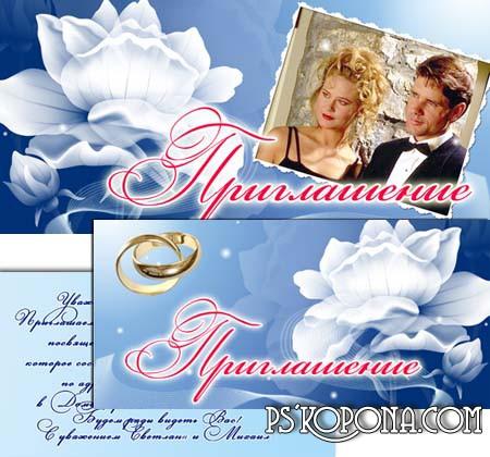 Приглашение на Вашу свадьбу