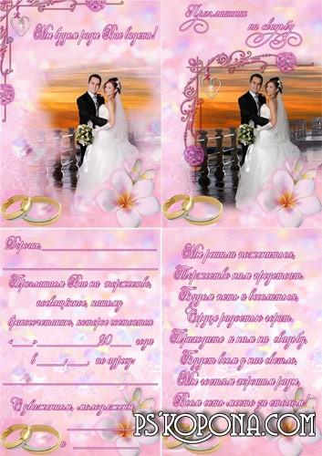 Открытка-приглашение на свадьбу