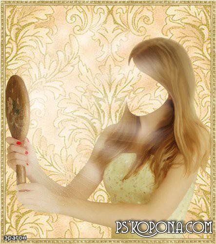 Женский шаблон для фотошоп – Свет мой зеркальце скажи
