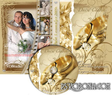 Cover for DVD - Wedding. cover for DVD-ROM, the knurling on the disk.