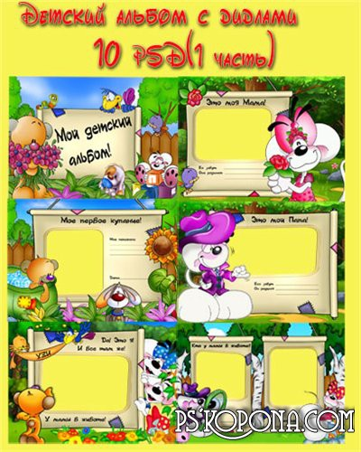 Children's album with didl (part 1) free download