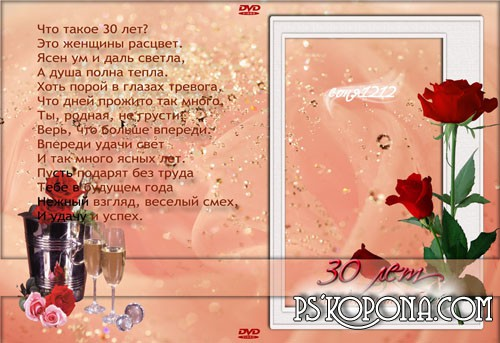 PSD DVD source for Photoshop Wedding dvd free download