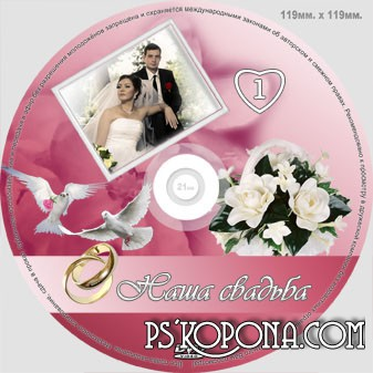 Wedding DVD source free psd for photoshop free download