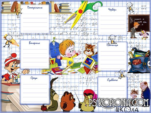 Шаблон для фотошопа - Расписание для школьника