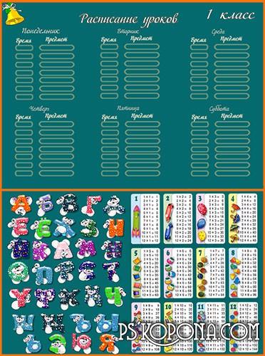 Расписание уроков для 1-го класса
