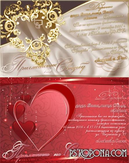 Пригласительные на свадьбу | Invitations to the wedding