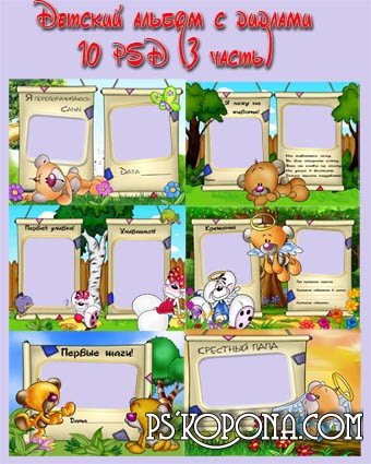 Frames for photo - Children's album with didl (part 3) free download