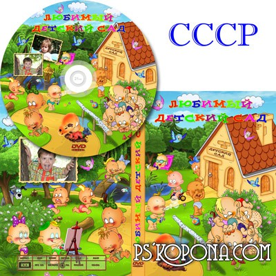 Children's Cover for DVD - Favorite Nursery