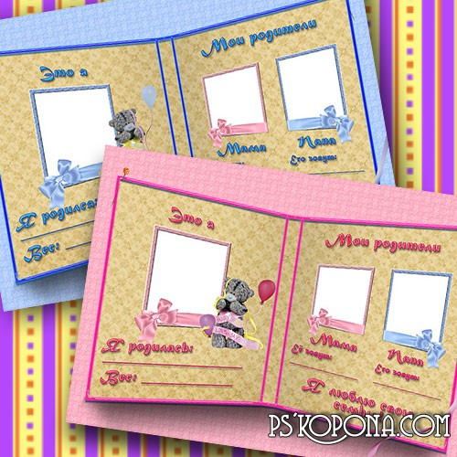 Free Baby frame vignette psd my family and I - 2 versions: for girls (pink) and boy (blue) free download
