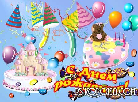Скрап-набор - С Днем рождения! Happy birthday - png images