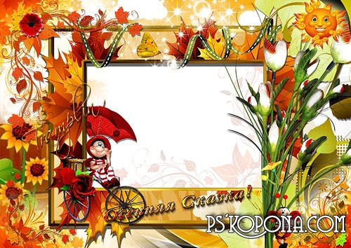 "Autumn Frame psd download for your photo - ""Autumn tale"