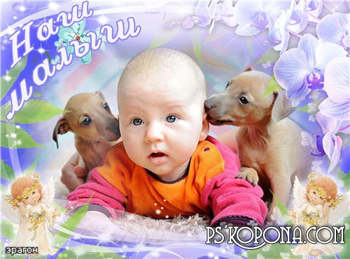 Children's frame for photoshop – Our baby