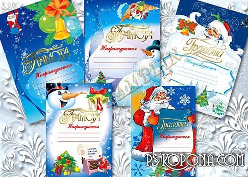 Новогодние грамоты – «Дед Мороз на связи»