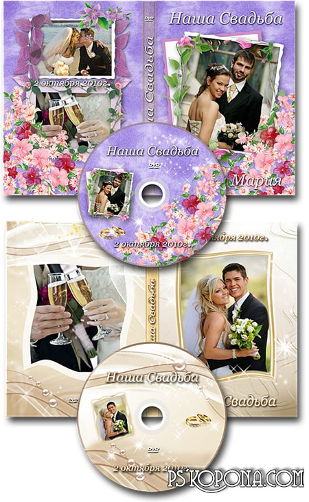 2 wedding DVD cover template and blow on the disc