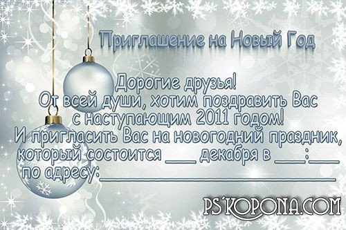 Invitation to the New Year