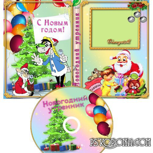 Cover DVD and Blowing on the disc - New children's party