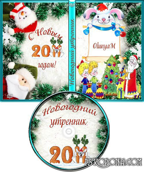Cover psd template DVD and the disc - For Christmas party at the kindergarten