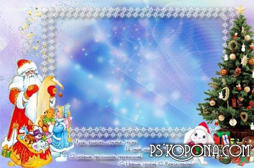 Новогодняя фоторамка С добрым праздником прекрасным