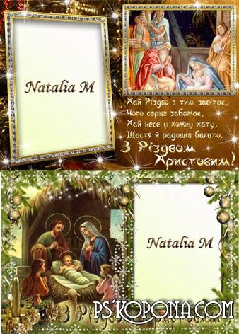 Рамочка для фотографий – С праздником Рождества