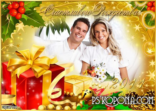 Рамочка для фотошопа – Счастливого Рождества