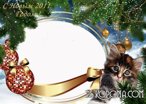 Рамка  С Новым годом