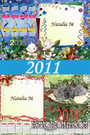Рамочка – календарь для ваших фотографий на 2011 год