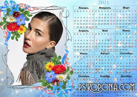 Календарь - фоторамка на 2011 год - Сияние