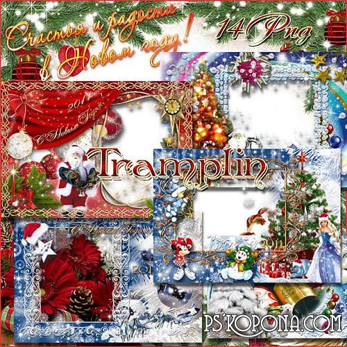 Рамки для Ваших фото – «Мои Новогодние фантазии - 3»