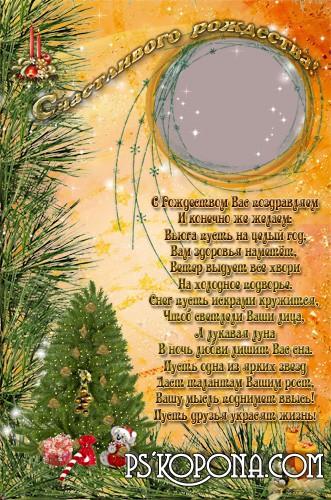 Рамка - открытка С Рождеством