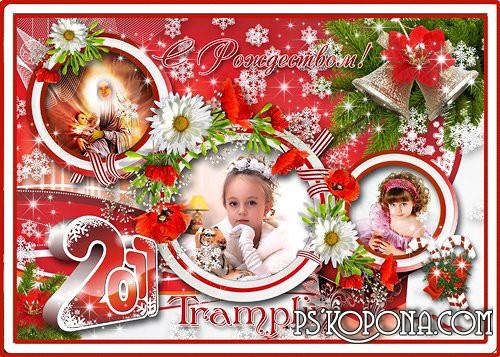 Рождественская Рамка для Ваших фото – «Наконец Родился наш Спаситель!»