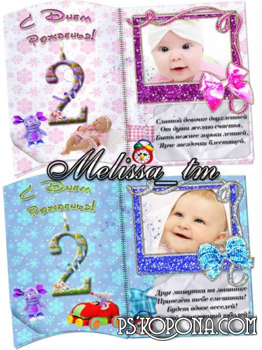 Childrens' Birthday Frames 2 Years