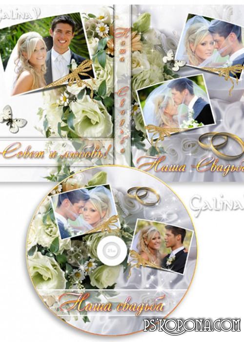 DVD cover template - Wedding Bouquet