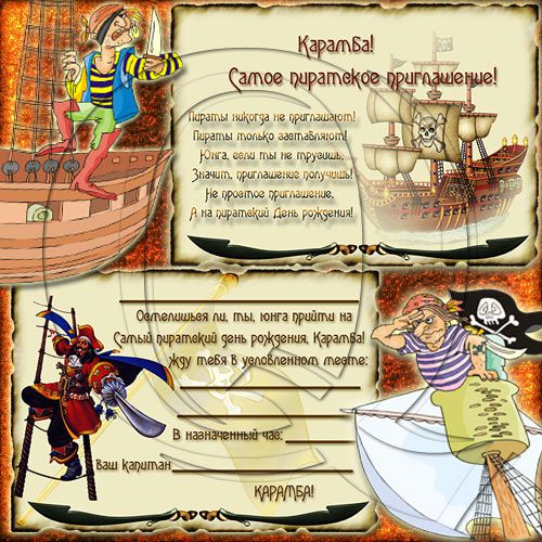 Invitation to a birthday party in a pirate style