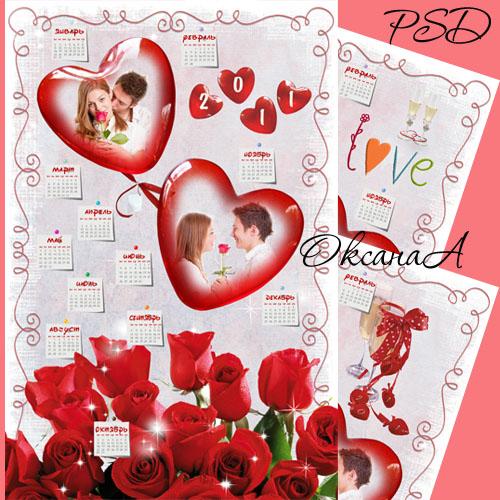 Календарь-рамка на 2011 год - Когда два сердца бьются в такт