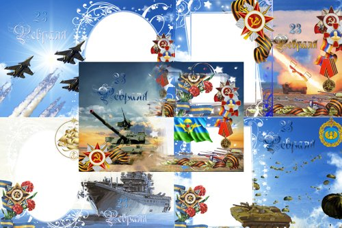 Рамочки для фото С днем защитника Отечества