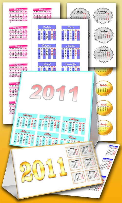 15 календарных сеток на 2011 год