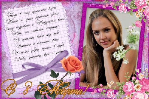 Рамка для фото - Любимой сестренке, с 8 марта