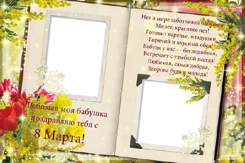 Рамка для фото - Любимой бабушке с 8 марта
