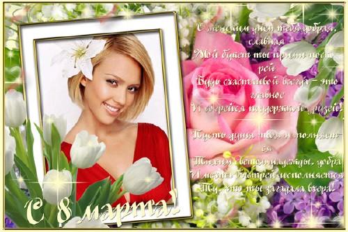 Рамка для фото -  С 8 марта для Вашей второй половинки