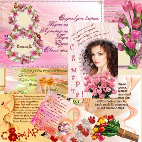 Набор из 12 замечательных рамок к 8 марта Поздравлю всех