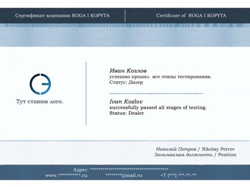 Универсальный сертификат.